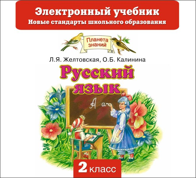 Русский язык. 2 класс. Электронный учебник (CD)