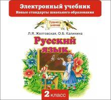 Желтовская Л.Я., Калинина О.Б. - Русский язык. 2 класс. Электронный учебник (CD) обложка книги
