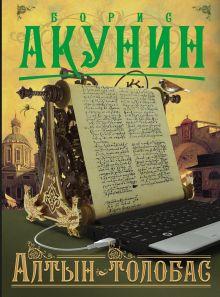 Алтын-толобас обложка книги