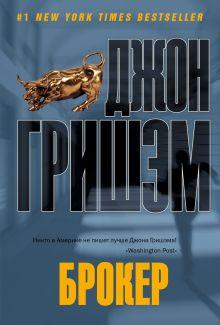 Гришэм Д. - Брокер обложка книги