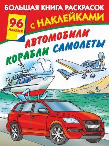 Глотова В.Ю. - Автомобили, корабли, самолеты. 96 наклеек обложка книги