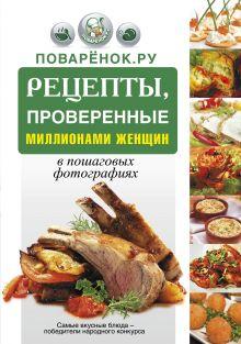 . - Поварёнок.ру. Рецепты, проверенные миллионами женщин обложка книги