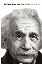 Эйнштейн А. - Мир, каким я его вижу.' обложка книги