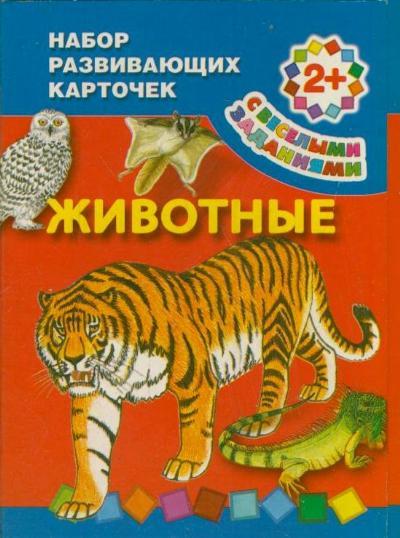 Животные 2+, Набор развивающих карточек