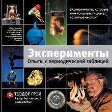 Грэй Теодор - Эксперименты. Опыты с периодической таблицей обложка книги