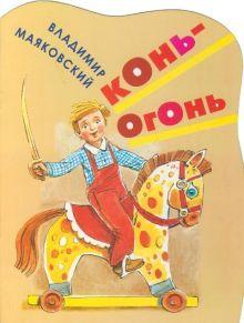 Конь-огонь обложка книги