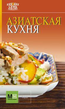 . - Азиатская кухня обложка книги