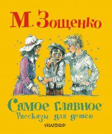 Зощенко М.М. - Самое главное. Рассказы для детей обложка книги