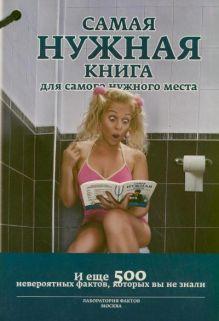 Кремер Л.В. - Самая нужная книга для самого нужного места. (3) обложка книги