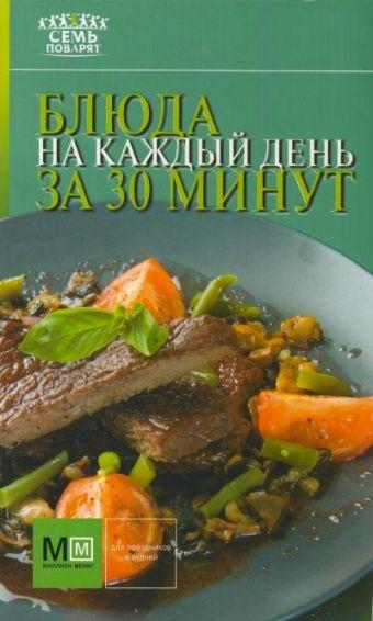 Блюда на каждый день за 30 минут .