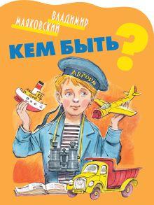 Маяковский В.В. - Кем быть? обложка книги