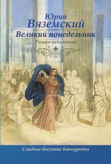 Вяземский Ю.П. - Великий понедельник обложка книги