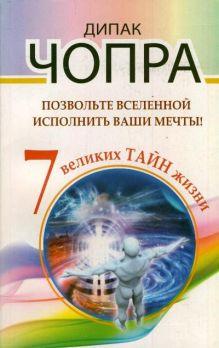 Позвольте Вселенной исполнить ваши мечты! 7 великих тайн жизни обложка книги
