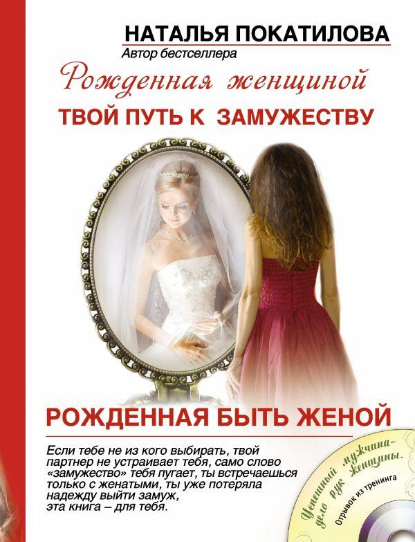 Рожденная быть женой. Твой путь к замужеству (+ CD-диск) Покатилова Н.А.