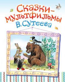 Сутеев В.Г. - Сказки-мультфильмы обложка книги