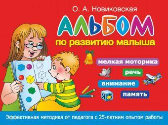 Альбом по развитию малыша. Мелкая моторика, речь, внимание, память Новиковская О.А.