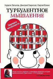 Латыпов Н.Н. - Турбулентное мышление. Зарядка для Интеллекта обложка книги