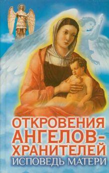 Панова Любовь - Откровения Ангелов-хранителей. Исповедь матери обложка книги