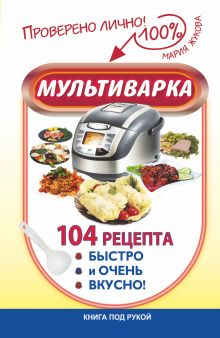 Жукова М.В. - Мультиварка. 104 рецепта быстро и очень вкусно! обложка книги