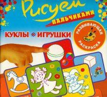 . - Куклы и игрушки обложка книги