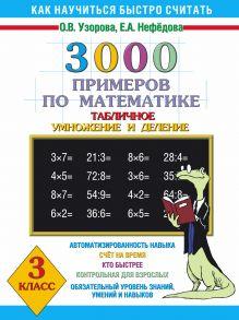 Узорова О.В. - 3000 примеров по математике (Табличное умножение и деление) 3 класс обложка книги