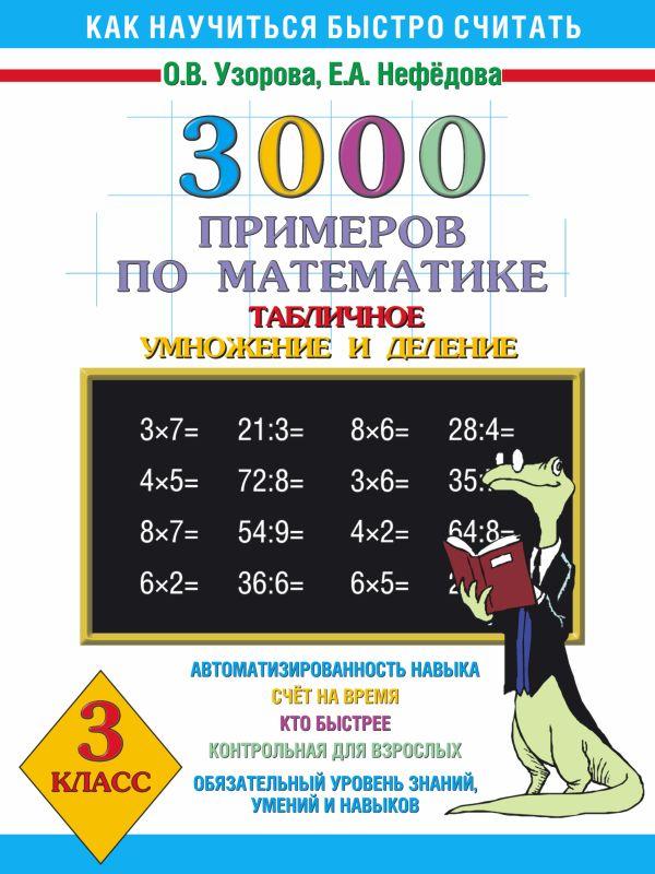 3000 примеров по математике (Табличное умножение и деление) 3 класс Узорова О.В.
