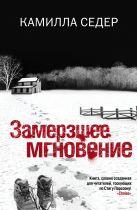 Седер К. - Замерзшее мгновение' обложка книги