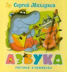 Михалков С.В. - Азбука обложка книги