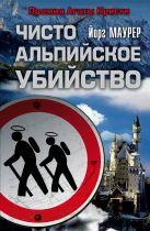 Маурер Й. - Чисто альпийское убийство' обложка книги