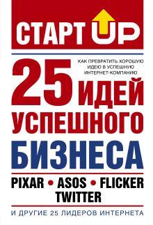 Лестер Д. - Старт Up: 25 идей успешного бизнеса обложка книги