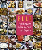 ELLE. Кулинарное путешествие по Европе
