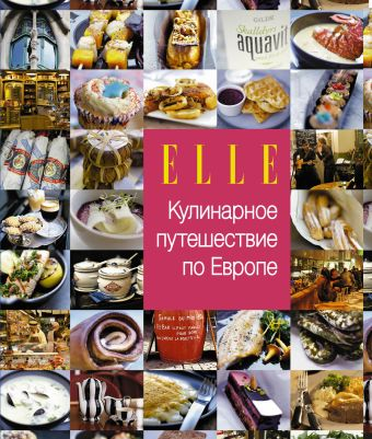 ELLE. Кулинарное путешествие по Европе .