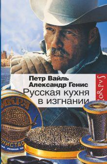 Вайль П.Л. - Русская кухня в изгнании обложка книги