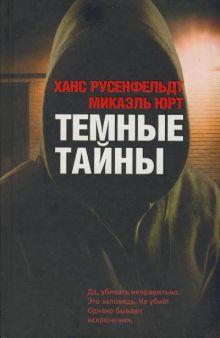 Русенфельт Х., Юрт М. - Темные тайны обложка книги