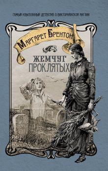 Брентон М. - Жемчуг проклятых обложка книги