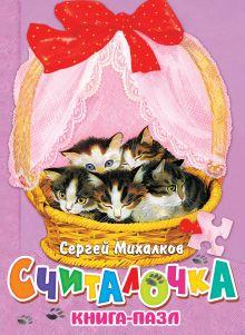 Михалков С.В. - Считалочка (Котята) обложка книги