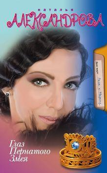 Александрова Наталья - Глаз пернатого змея (2 вар) обложка книги