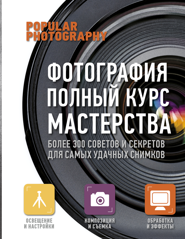 Фотография: полный курс мастерства ( .  )