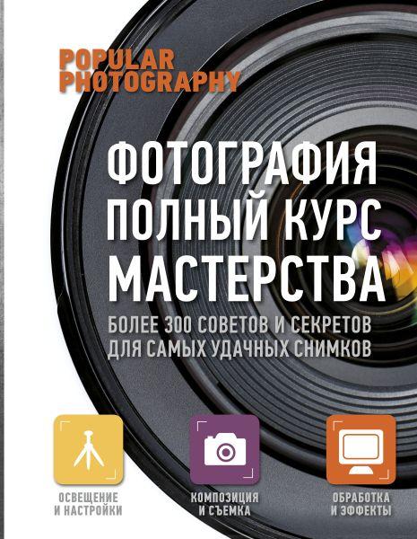 Фотография: полный курс мастерства