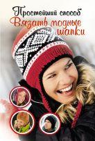 Простейший способ вязать модные шапки