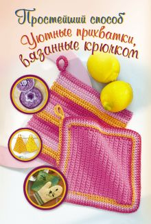 . - Уютные прихватки, вязанные крючком обложка книги