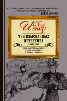 Изнер Клод - Три изысканных детектива обложка книги