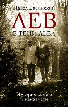 Басинский П.В. - Лев в тени Льва обложка книги