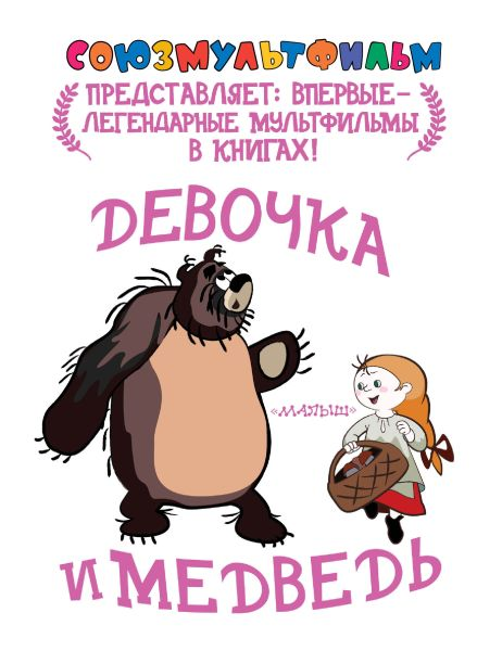 Девочка и медведь