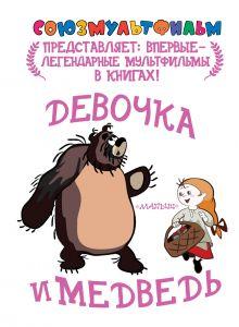. - Девочка и медведь обложка книги