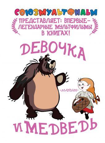 Девочка и медведь .