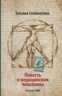 Соломатина Т.Ю. - Повесть о медицинском чиновнике. Кафедра А&Г обложка книги