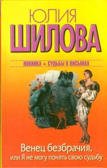 Шилова Ю.В. - Венец безбрачия, или Я не могу обмануть свою судьбу обложка книги