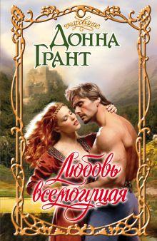 Любовь всемогущая обложка книги