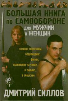 Силлов Д.О. - Большая книга по самообороне для мужчин и женщин обложка книги